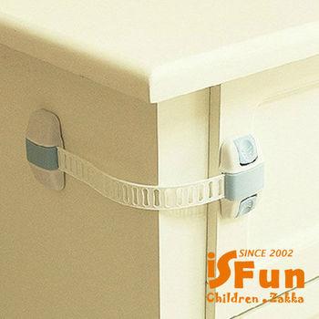 iSFun 兒童防護伸縮抽屜防開安全鎖 2入