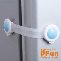 iSFun 兒童防護櫃子抽屜防開鎖加長型4入