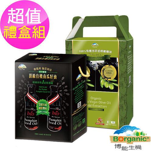 【博能生機】頂級有機南瓜籽油禮盒組+有機100%冷萃初榨橄欖油禮盒組