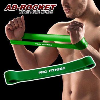 【AD-ROCKET】PRO FITNESS 橡膠彈力帶/拉力繩/阻力帶(綠色25-70磅)