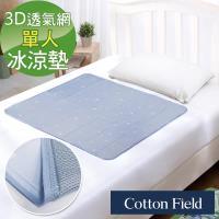 棉花田  北海道  3D網低反發冷凝床墊 - 90x90cm