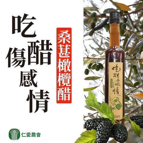 【仁愛農會】吃醋桑橄情(桑葚橄欖醋)(375ml/ 瓶)x2瓶組