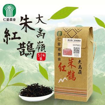 [仁愛農會]  大禹嶺朱鵲紅茶2入組(50g袋裝)