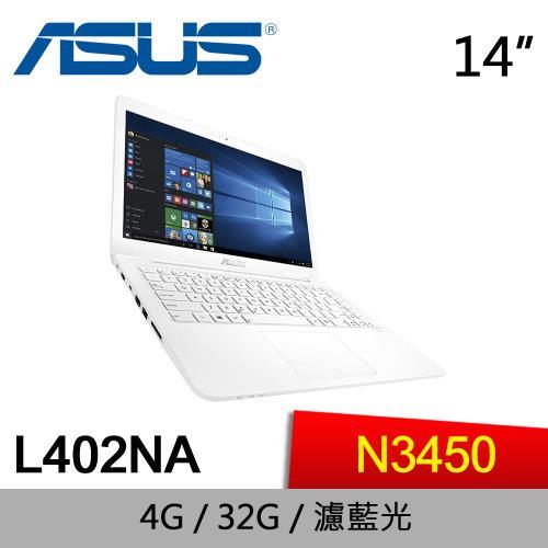 ASUS華碩L402NA-0032AN3450 平價輕薄天使白
