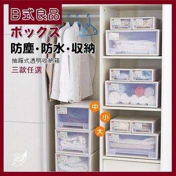 【Incare】抽屜式防水防塵透明收納箱 (大/2入組)