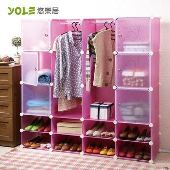 [YOLE悠樂居]隨心DIY百變組合櫃 (LKL-10) 14格2掛完美收納衣櫃 #1327002