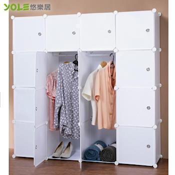 [YOLE悠樂居]隨心DIY百變組合櫃(34215-3)16格2掛衣櫃#1327044