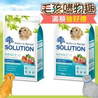 SOLUTION耐吉斯 成犬 毛髮亮麗 羊肉+蔬菜 狗飼料 1.5公斤*2 大顆粒