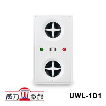 威力叔叔 威力無限驅鼠蟲器 UWL-1D1