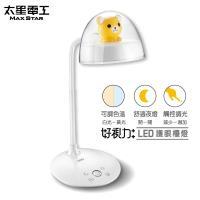 【太星電工】好視力LED小熊護眼檯燈