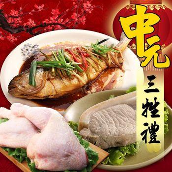 海鮮世家 中元三牲禮 1件組 厚切里肌豬+多汁雞腿排+大黃魚