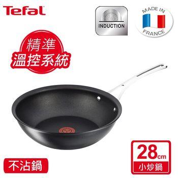 Tefal 法國特福廚神系列電磁精準溫控不沾小炒鍋28CM