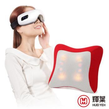 輝葉 晶亮眼眼部按摩器(2色)+摩登紓壓按摩枕