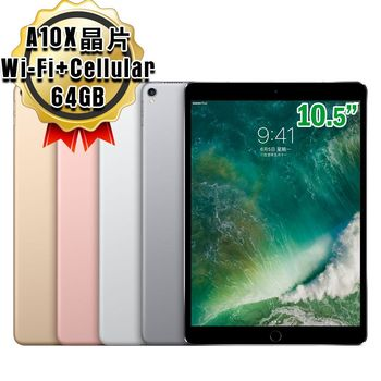 Apple 蘋果 iPad Pro 10.5吋 A10X晶片 64GB 平板電腦 Wi-Fi+Cellular