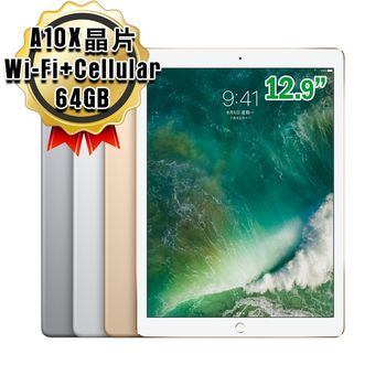Apple 蘋果 iPad Pro 12.9吋 A10X晶片 64GB 平板電腦 Wi-Fi+Cellular