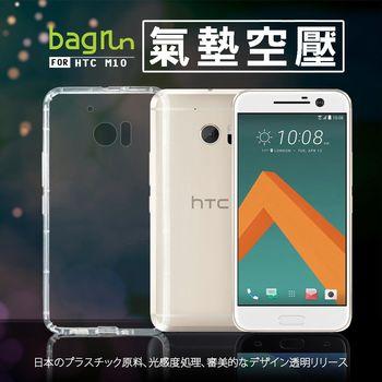 【Bagrun】HTC M10 空壓/氣墊/抗防摔/手機殼
