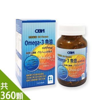 QBM 高單位魚油3入組(120顆/瓶X3瓶)