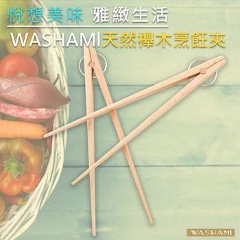 WASHAMl-進口天然櫸木烤肉夾-自帶回彈(適合搭配鑄鐵鍋具或當餐夾)25cm(二入)