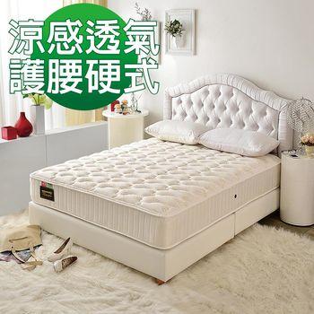 A+愛家-飯店用-護腰型-抗菌硬式獨立筒床-單人3.5尺-麵包床涼感護腰高蓬度