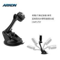 ARKON 相機   行車紀錄器 車用超高黏性矽膠吸盤雲台組  CMP179T