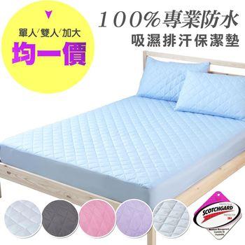 Love City寢城之戀 3M吸濕排汗處理貼合型全防水床包式保潔墊(單人/雙人/加大)