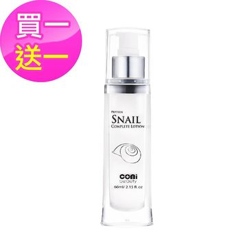 coni beauty 蝸牛修護乳液60ml(買一送一)