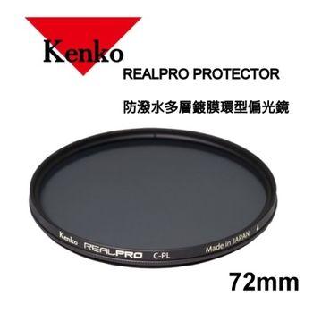 Kenko REALPRO C-PL 72mm多層鍍膜偏光鏡~日本製