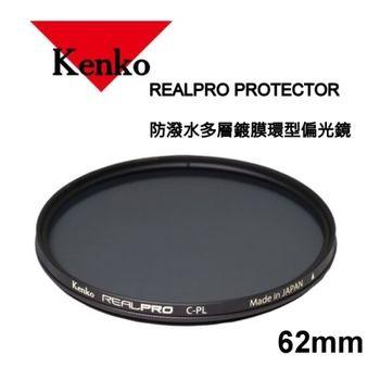 Kenko REALPRO C-PL 62mm多層鍍膜偏光鏡~日本製