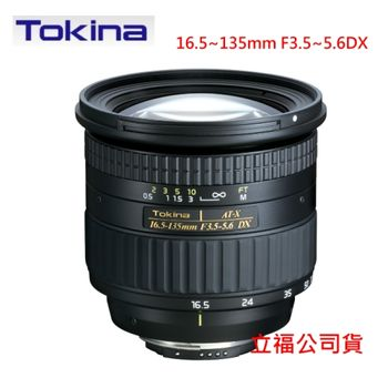 Tokina AT-X 16.5-135 DX 16.5-135mm F3.5-5.6 立福公司貨For Nikon APS-C系統