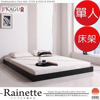JP Kagu 台灣尺寸極簡貼地型低床架-單人3.5尺(二色)