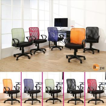 BuyJM 多彩網布辦公椅/5色可選/免組裝 主管椅/書桌椅