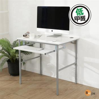 BuyJM 簡單型鏡白低甲醛粗管鍵盤電腦桌/寬80cm/書桌/工作桌
