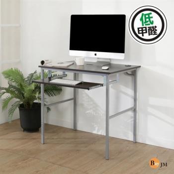 BuyJM 簡單型胡桃木寬80cm防潑水低甲醛粗管鍵盤電腦桌/書桌