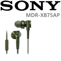 SONY MDR~XB75AP 重低音耳道式耳機 線控MIC 手機   一年永續保修)2色
