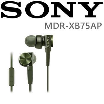 SONY MDR-XB75AP 重低音耳道式耳機 線控MIC適用手機 (保固一年永續保修)2色