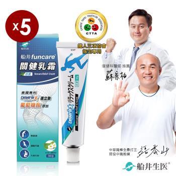 船井 舒緩乳霜5入組 (擦的葡萄糖胺)