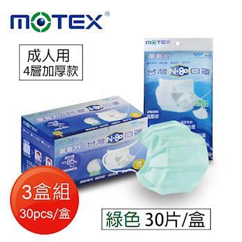 【MOTEX 摩戴舒】台灣N80口罩(3片/包,10包/盒)-3盒共90片