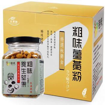 【Truelife粗味】薑黃粉60gx2盒+薑黃養生堅果綜合組(南瓜子150gx2罐+杏仁條150gx2罐)-加贈花東新米1kg