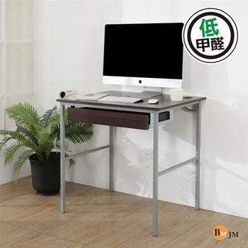 BuyJM 簡單型寬80cm防潑水低甲醛粗管抽屜工作桌/電腦桌/書桌