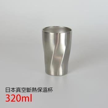 日本真空斷熱保溫杯300ml