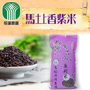 花蓮市農會 馬圵香紫米2包(1kg/包)