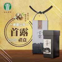 新社農會 原栽山珍~首露禮盒(250g/盒)x2盒組