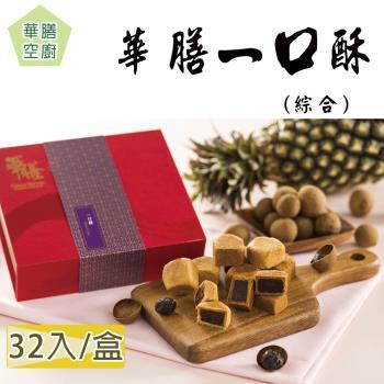 【華膳空廚】一口酥 -綜合口味 (32入/盒)x2盒組