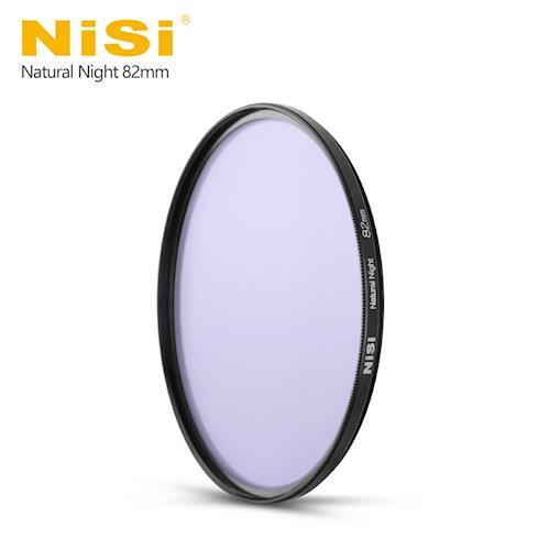 NiSi 耐司 抗光害濾鏡 82mm Natural Night