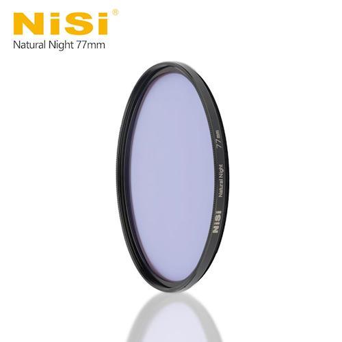 NiSi 耐司 抗光害濾鏡 77mm Natural Night