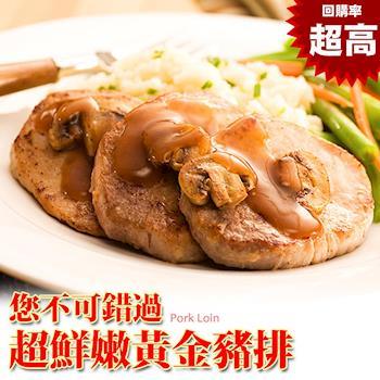 台北濱江 黃金豬排3包(300g/份)