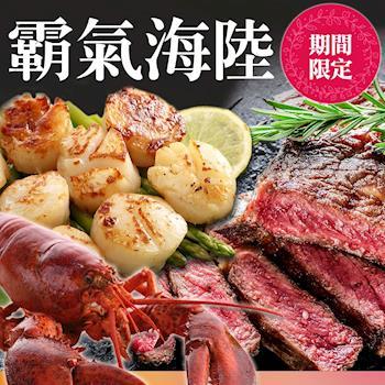 海鮮世家 限量-免運 霸氣海陸組 波士頓龍蝦+野生大干貝+16盎司牛排