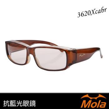 Mola 摩拉 近視/老花可戴 抗藍光眼鏡 濾藍光套鏡 手機電腦都可用 -3620XCabr
