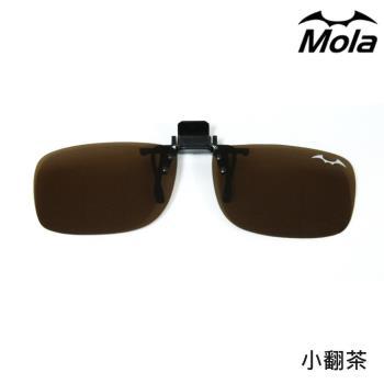 MOLA 摩拉 前掛可掀偏光太陽眼鏡夾片 近視/老花眼鏡專用--小翻茶