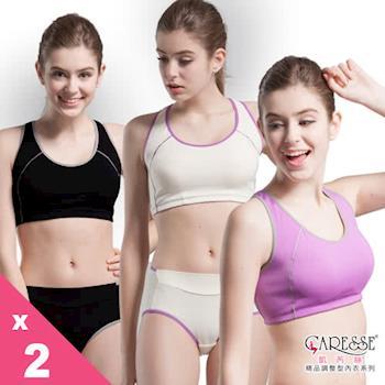 凱芮絲(S~XXL)MIT精品-1501輕量運動背心內衣 2入組 黑/紫/米